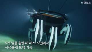 [현장영상] '게처럼 걷는 로봇…6천m급 국산 해저 로봇