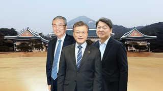 비문연대? 안철수 중심?…복잡한 '문재인 대항전선' 구도