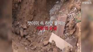 [현장영상] '무연고 유골' 3천455구 불법 화장한 장사시설