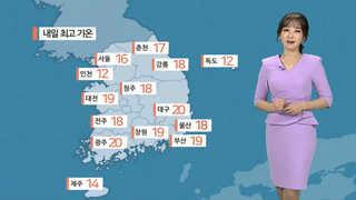 [날씨] 내일 중서부 미세먼지 '나쁨'…큰 일교차 주의