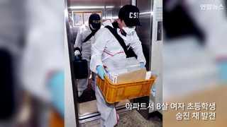 [현장영상] 인천서 8살 초등생 유괴·살해…피의자 17살 이웃 여성