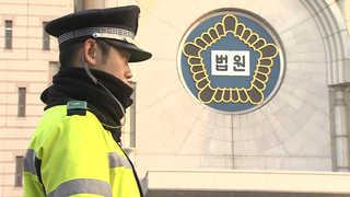 사상 첫 전직 대통령 영장심사에…법원 '초긴장'
