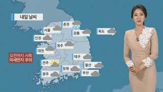[날씨] 전국 흐리고 '봄비'…곳곳 돌풍ㆍ벼락 '주의'