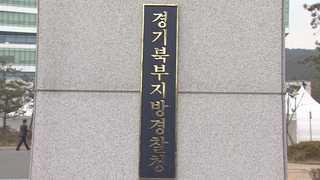 온라인게임 오버워치 대회 '승부조작'…감독ㆍ코치 입건