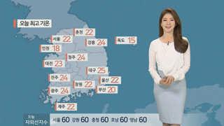 [날씨] 맑고 따뜻한 봄날씨…한낮 서울 22도ㆍ대구 25도