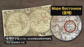 정부 '동해' 표기 총력…IHO 총회 외교전