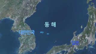 오늘부터 모나코서 '동해 표기' 놓고 일본과 외교전