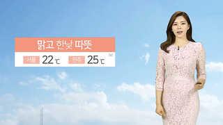 [날씨] 맑고 공기 깨끗…한낮 20도 웃돌아