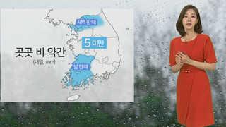 [날씨] 내일 흐리고 한때 비…바람 약간 강해