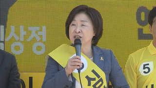 """심상정, 호남ㆍ충청 표심 몰이…""""홍준표, 후보직 사퇴해야"""""""