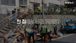 [현장영상] 10년간 집에 모아놓은 쓰레기가 30t…구청 '대청소'