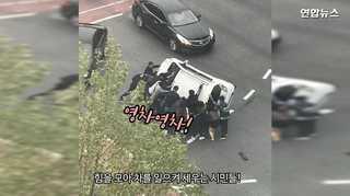 [현장영상] 도로 위 차량 옆으로 넘어지자 달려와 구조한 시민들