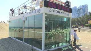 해운대해수욕장의 '해변 라디오ㆍ북 카페'