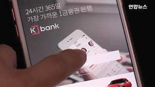 [현장영상] 인터넷전문은행 사기 범죄에 악용