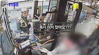 """[현장영상] """"버스에 지갑을 두고 내렸어요"""""""
