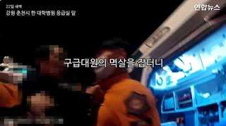 [현장영상] 구하러 갔더니 돌아오는 건 '폭행'…119구급대원 수난사