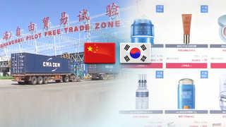 중국, 한국산 식품ㆍ화장품 또 대거 수입불허…롯데 사탕 포함