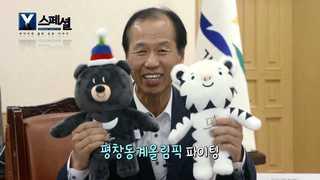 [Y 스페셜] 준비된 평창! 동계올림픽 역사 다시 쓴다