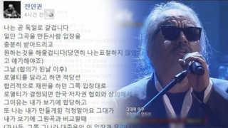 """[오늘의 연예가] 전인권 """"로열티 결정시 줄것…표절인정 아냐"""" 外"""