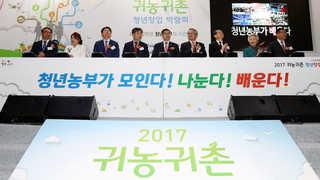 '인생 2막'을 꿈꾸다…귀농ㆍ귀촌 박람회