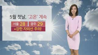 [날씨] 5월 첫날, '고온' 계속…강한 자외선 주의!