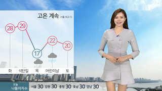 [날씨] 한낮 서울 28도ㆍ대구 25도…중서부 미세먼지↑