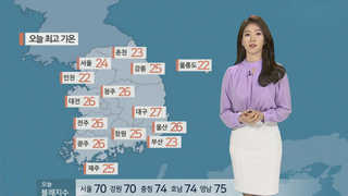 [날씨] 전국 비 내리며 더위 주춤…낮 최고 서울 24도