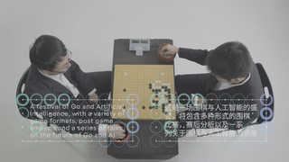 알파고-커제 대결에 관심…승부보다는 'AI 진화'에 초점