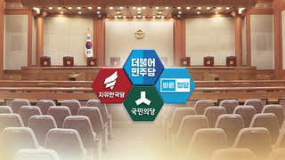 """與野, 박 전 대통령 첫 재판에 """"국가적 불행"""""""