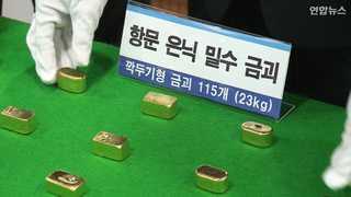 [현장영상] 항문에 금괴 숨겨…'1천100억대 밀반입'