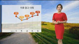 [날씨] 오늘 낮까지 전국 비…이후 맑고 더워