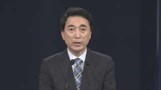 [현장연결] 청와대 국가안보실 1차장 이상철ㆍ2차장 김기정