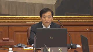 새 정부 출범 후 첫 금통위…금리 동결 전망