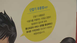 헌재 '호갱 논란' 단통법 위헌 여부 오늘 결정