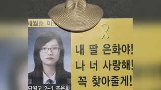 세월호서 3년만에 돌아온 조은화 양…효심 깊은 딸