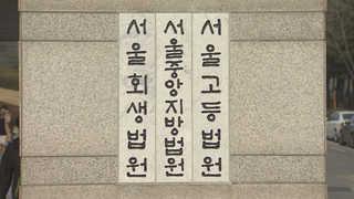 특검 '정유라 특혜' 교수들 실형 등 구형