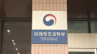 """국정위 """"미래부 반성문 내라""""…통신기본료 폐지 신중추진"""