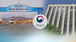 민간단체 대북접촉 승인…새 정부 대북정책 시동