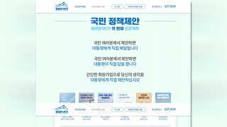 청와대, 국민정책제안 사이트 '광화문1번가' 운영 개시