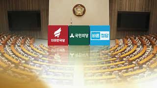 한국ㆍ바른, 차기 당권 장외전…국민의당 비대위 첫발
