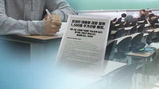 """노량진 공시族 '술렁'…""""골고루 기회 주어졌으면"""""""