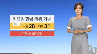 [날씨] 일요일 한낮 더위 기승…자외선ㆍ오존 주의