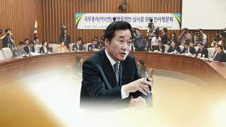 """""""野, 대승적 인준 호소""""…靑ㆍ與 '이낙연 인준' 총력전"""