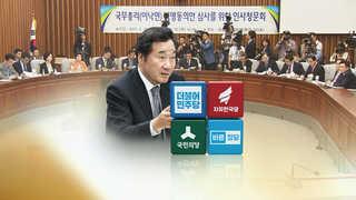 """여 """"고위공직자 검증기준 마련""""…'청문회 정국' 돌파 총력전"""