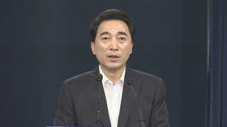 [현장연결] 박수현 청와대 대변인 '수석 워크숍' 관련 브리핑