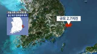 """울산 앞바다서 규모 2.7 지진…기상청 """"피해 없을듯"""""""