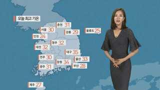 [날씨] 전국 한낮 30도 안팎…영남 곳곳 '폭염주의보'