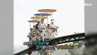 [현장영상] 38년 서민 휴양지 부곡하와이 '마지막 영업'