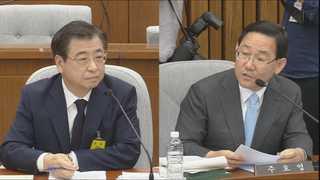 """[인사청문회] 주호영 """"서훈, 배우자 명의 상가 6개 보유"""""""