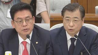 """[인사청문회] 서훈 """"대북관 의심받아 마음 편치 않아"""""""